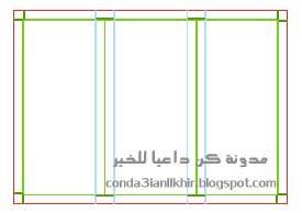 كن داعيا للخير كيف تصمم مطوية أو بروشور احترافي للمبتدئين Blank Brochure Templates Brochure Brochure Design
