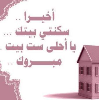حكم عن المنزل اقوال عن المنزل والعائلة Home Decor Decals Decor Home Decor