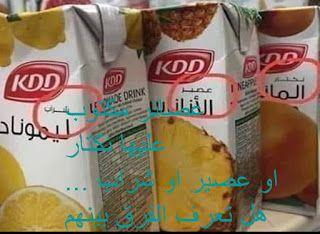 البيت العربي عصائر مكتوب عليها نكتار او عصير او شراب هل تعرف Snack Recipes Snacks Food