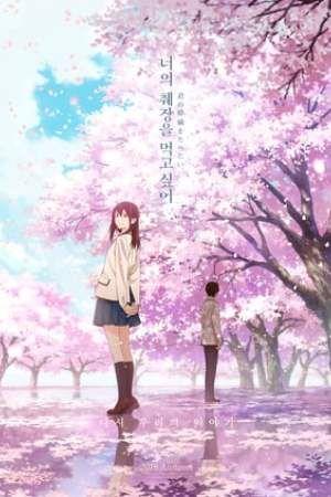 Let Me Eat Your Pancreas Full Movie Watch Online Free Putlockers Anime Films Anime Movies Anime