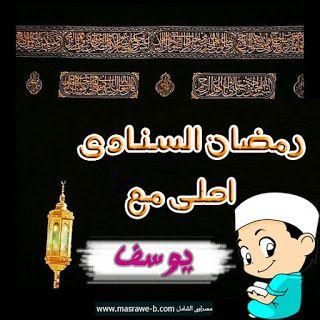 رمضان احلى مع يوسف Ramadan Coffee Gif Mickey Mouse