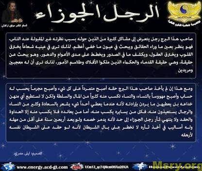 برج الجوزاء اليوم كاملا موقع مصري Gemini Pandora Screenshot