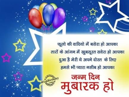 Best Birthday Wishes For Mother In Hindi 26 Ideas Wishes For Mother Birthday Wishes For Mother Birthday Wishes For Sister