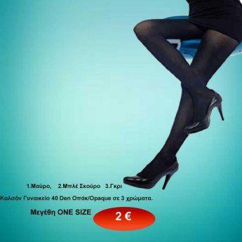 a453270754f Γυναικεία καλσόν 40 DEN Μεγέθη ONE SIZE σε διάφορα χρώματα ...