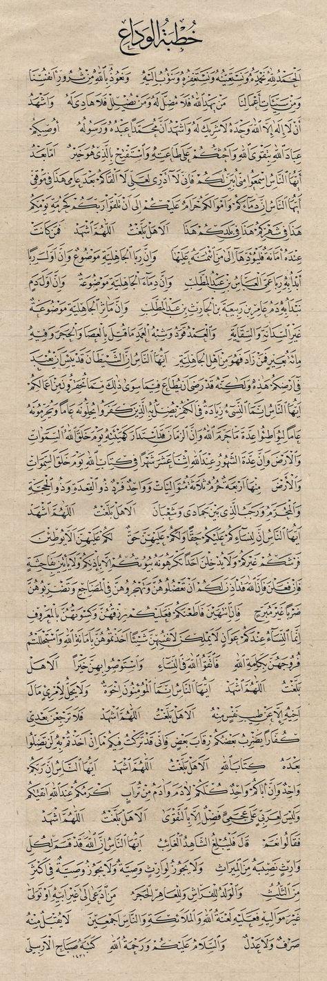 خطبة الوداع للرسول صل الله عليه وسلم Islam Hadith Islam Beliefs Islam Quran