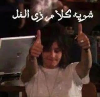 تعليقات اعجاب Funny Comments New Twitter Funny Arabic Quotes
