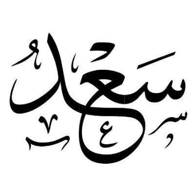 Pin By Nonna Nonna On Arabic Calligraphy Design Calligraphy Name Calligraphy Design Arabic Calligraphy Design