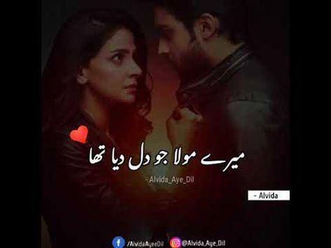 Cheekh Ost Asrar Shah Ary Digital Youtube Drama Songs Pakistani Songs New Whatsapp Video Download