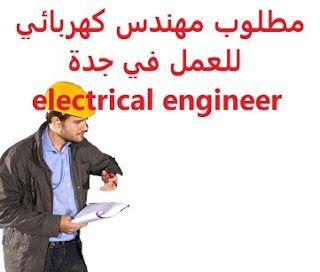 وظائف شاغرة في السعودية وظائف السعودية مطلوب مهندس كهربائي للعمل في جدة El Electrical Engineering Engineering Sports
