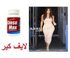جنسو ماكس لمن يعانى من النحافة ويريد زيادة الوزن طبيعى Dresses For Work Beauty Beauty Cosmetics