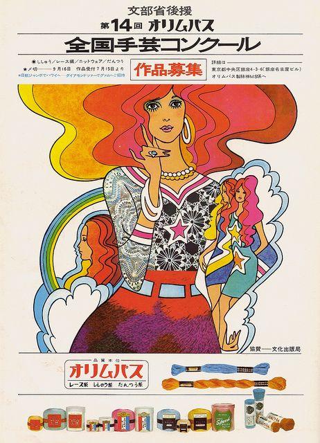 Japanese vintage AD