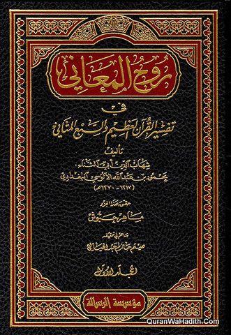 Tafseer Roohul Maani 30 Vols روح المعاني في تفسير القرآن العظيم والسبع المثاني Chalkboard Quote Art Tafsir Al Quran Art Quotes