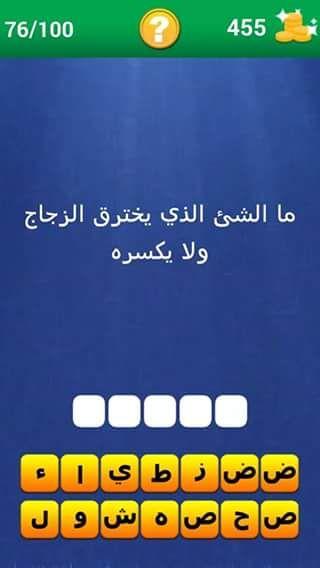 فوازير صعبة جدا للأذكياء فقط وحلها وألغاز متنوعة ومضحكة موقع مصري Lockscreen Screenshot Weather Screenshot Lockscreen