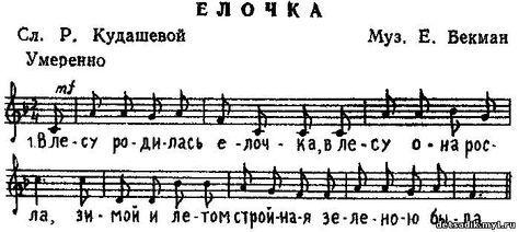 Pin Von Vika Auf Yolochka Weihnachtslieder Musikstuck Noten
