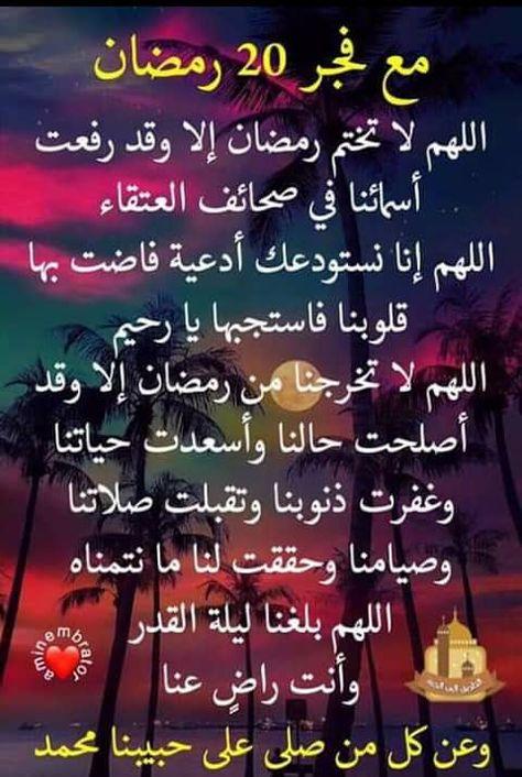 Pin By نفحات من روائع المعرفة والفنون On رمضان مبارك Ramadan Arabic Calligraphy Calligraphy