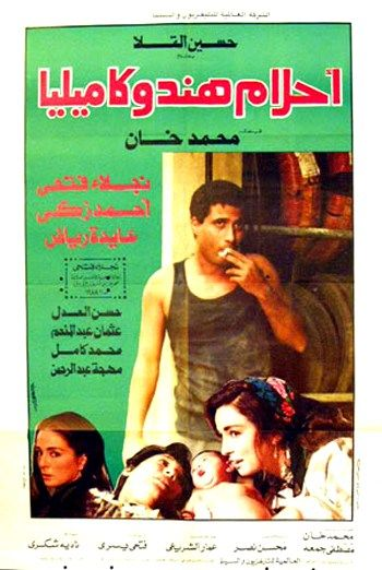 هند وكاميليا Full Films Cinema Movies Film