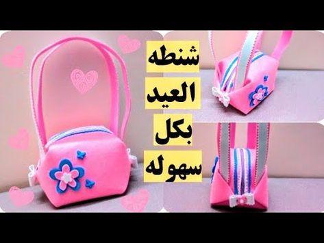 شنطه العيد للبنات بالفوم Youtube School Diy Fashion Backpack Crafts