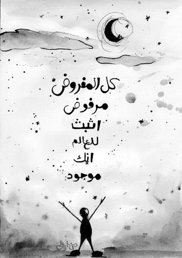 كل المفروض مرفوض اثبت للعالم انك موجود Powerful Quotes Photo Quotes Arabic Quotes