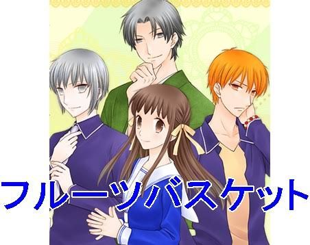Pin By Melanie Wright On Fruits Basket Fruits Basket Anime Fruit Basket Fruits Basket