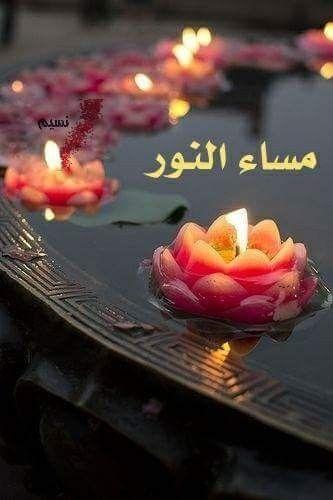 مساء الجمال لمن ينيرون الروح يبهجون القلب الذين يجعلون المساء