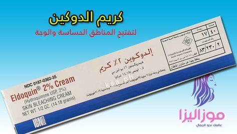 كريم الدوكين لتفتيح المنطقة الحساسة و الوجه و مشاكل البشرة Skin Cream