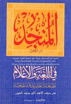 المنجد في اللغة والأعلام Pdf Download Books Books Pdf