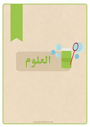 منظم إنجازتي للطالبة N E Z A R I A R T S T U D I O School Posters School Stickers School Photos
