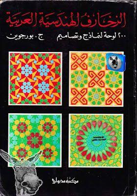 تحميل كتاب الزخارف الهندسة العربية Pdf اسم المؤلف بورجوين تحميل الكتاب Books Geometric Designs Cards