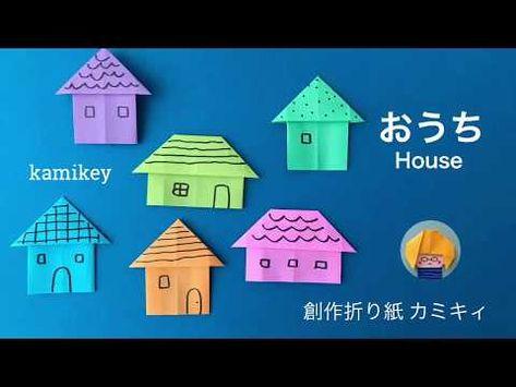 折り紙 家 おうち Origami House カミキィ Kamiky Youtube