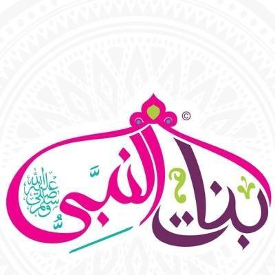 بنات النبي الحبيب صلى الله عليه وسلم Arabic Calligraphy