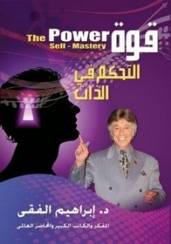 تحميل كتاب قوة التحكم فى الذات Pdf للكاتب د ابراهيم الفقى يتحدث الكاتب في هذا الكتاب عن أسباب السلوك البشري Ebooks Free Books Book Club Books Psychology Books