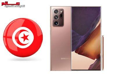 سعر سامسونج جالاكسي نوت 20 في تونس Samsung Galaxy Note 20 Prix Tunisie In 2020 Samsung Samsung Galaxy Galaxy