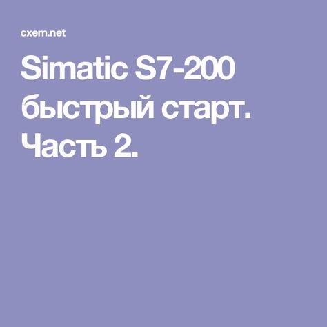 Simatic S7-200 быстрый старт  Часть 2    Elektronik