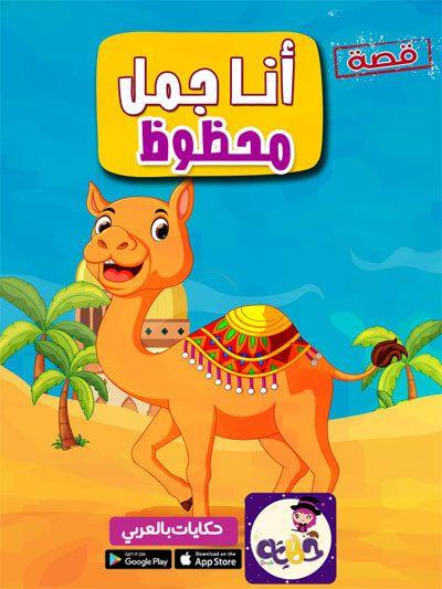 قصة قصيرة عن الرفق بالحيوان مكتوبة الرفق بالحيوان للاطفال تطبيق حكايات بالعربي Arabic Kids Arabic Lessons Geometric Logo