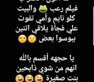 حالات لبرنامج الواتساب باللغة العربية صورة 1 In 2021 Funny Study Quotes Funny Quotes For Instagram Some Funny Jokes