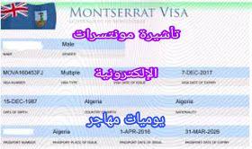 فيزا مونتسرات الإلكترونية Tourist Map Montserrat