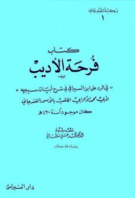 فرحة الأديب في الرد على السيرافي فى شرح أبيات سيبويه تحقيق سلطاني Pdf Calligraphy Arabic Calligraphy