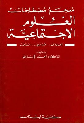 معجم مصطلحات العلوم الاجتماعية إنجليزي فرنسي عربي أحمد زكي بدوي Pdf