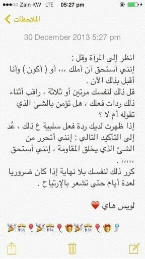 Pin By شموخ العز On شموخ العز Positive Notes Positive Words Talking Quotes