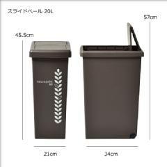 日本製 スライドペール20l ゴミ箱 ごみ箱 ダストボックス ふた付き おしゃれ ゴミ箱 インテリア雑貨 シンプル