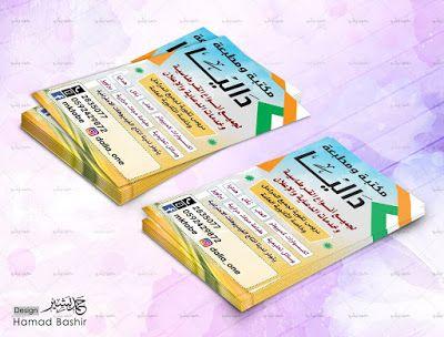 من التصاميم المقدمة Psd كرت فزت تصميم مكتبة ومطبعة 036 Card Visit Psd Business Card Psd Monopoly Deal Monopoly Stuff To Buy