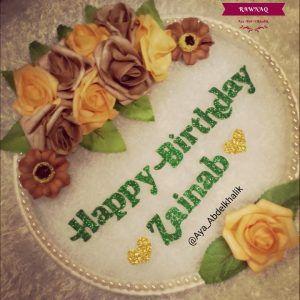 اجمل هدية عيد ميلاد من هاندى فاندى Happy Birthday Birthday Banner