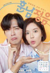 دراما Handsome Guy And Jung Eum 2018 ح15 كوري ح15 مترجم اونلاين Korean Drama Drama Korea Korean Drama Series