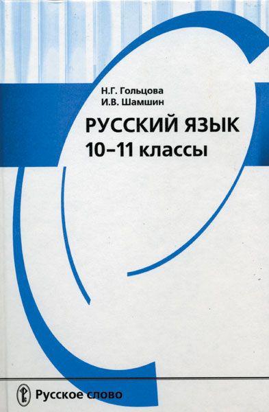 Гдз по русскому языку 10-11 класс гольцова