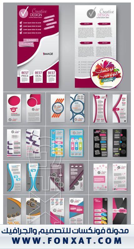 تحميل 25 فلاير فيكتور بصيغة Eps باشكال متعددة Flyer Layout Business Flyer Layout Design