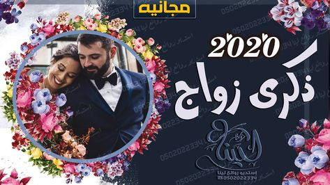 اغنية ذكرى زواج 2020 حصريا اهداء للزوج وزوجه بمناسبة عيد زواجهم مجاني Movie Posters Poster Movies