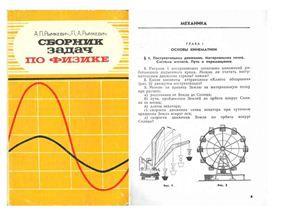 Задачи по физике рымкевич 1983 решение план решения задачи линейного программирования