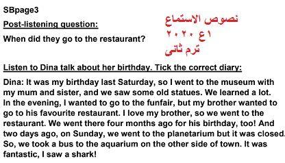 تحميل نصوص الاستماع والقراءة انجليزى 1ع 2020 ترم 2 بوابة كويك لووك العربية English Verbs This Or That Questions Its My Birthday
