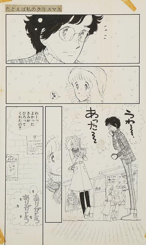 たとえば私のクリスマス 『りぼん』1976年12月号 原画 北九州市漫画ミュージアム/寄託 陸奥A子/画