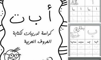 كراسة جميلة لتدريب الأطفال على كتابة الحروف الأبجدية و التلوين Math Labels Math Equations